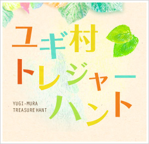 banner_yugimura
