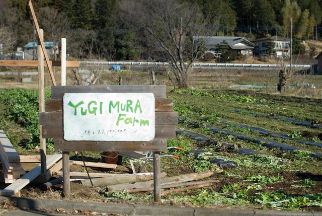 YUGI MURA Farm 白地に緑文字の看板が目印