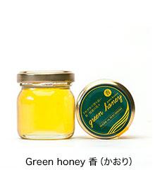 Green Honey 香(かおり)
