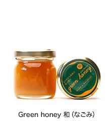 Green Honey 和(なごみ)